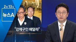"MB ""김백준, 사우나서 목격…강제구인 해달라""   뉴…"
