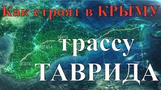 Как строят трассу ТАВРИДА в Крыму