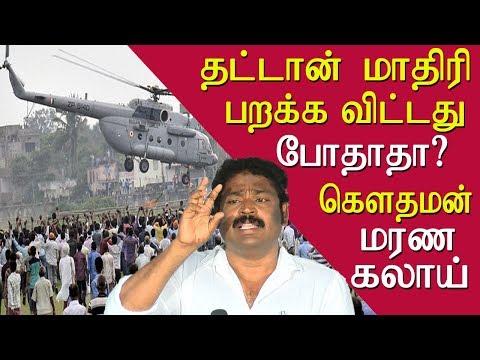 V gowthaman neet conference, vaiko, seeman, velmurugan to take part tamil news live  redpix
