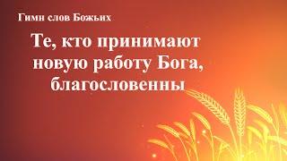 Христианские Песни 2020 «Те, кто принимают новую работу Бога, благословенны» (Текст песни)