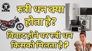 स्त्री धन क्या होता है What is female wealth By kanoon ki Roshni Mein