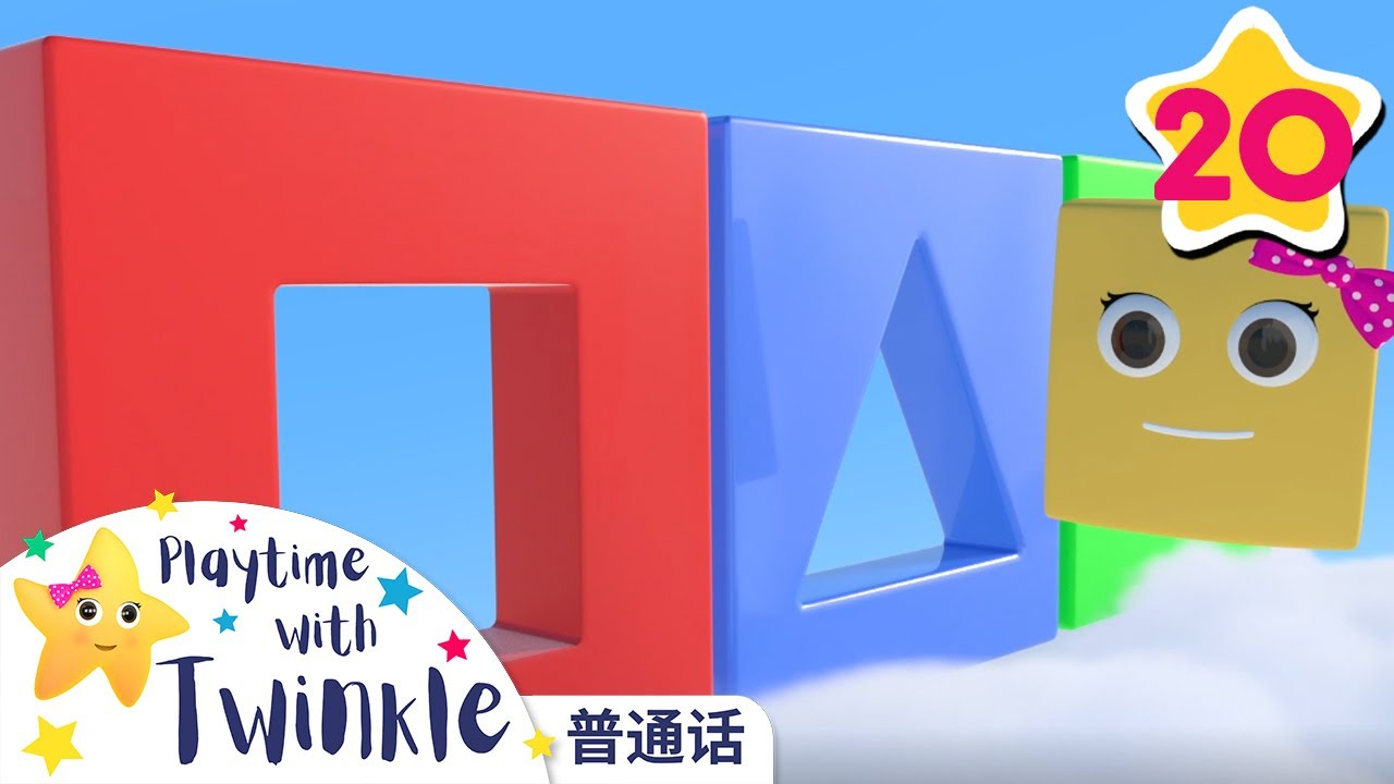 Twinkle是什么形状? - What Shape is Twinkle? | Little Baby Bum Mandarin | 卡通动画 | Playtime with Twinkle