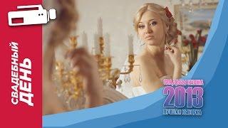 Свадьбы и Лавстори сезона 2013 / reel