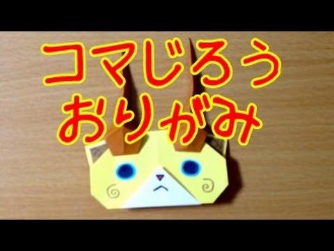 簡単 折り紙 こまじろう 折り紙 : youtube.com