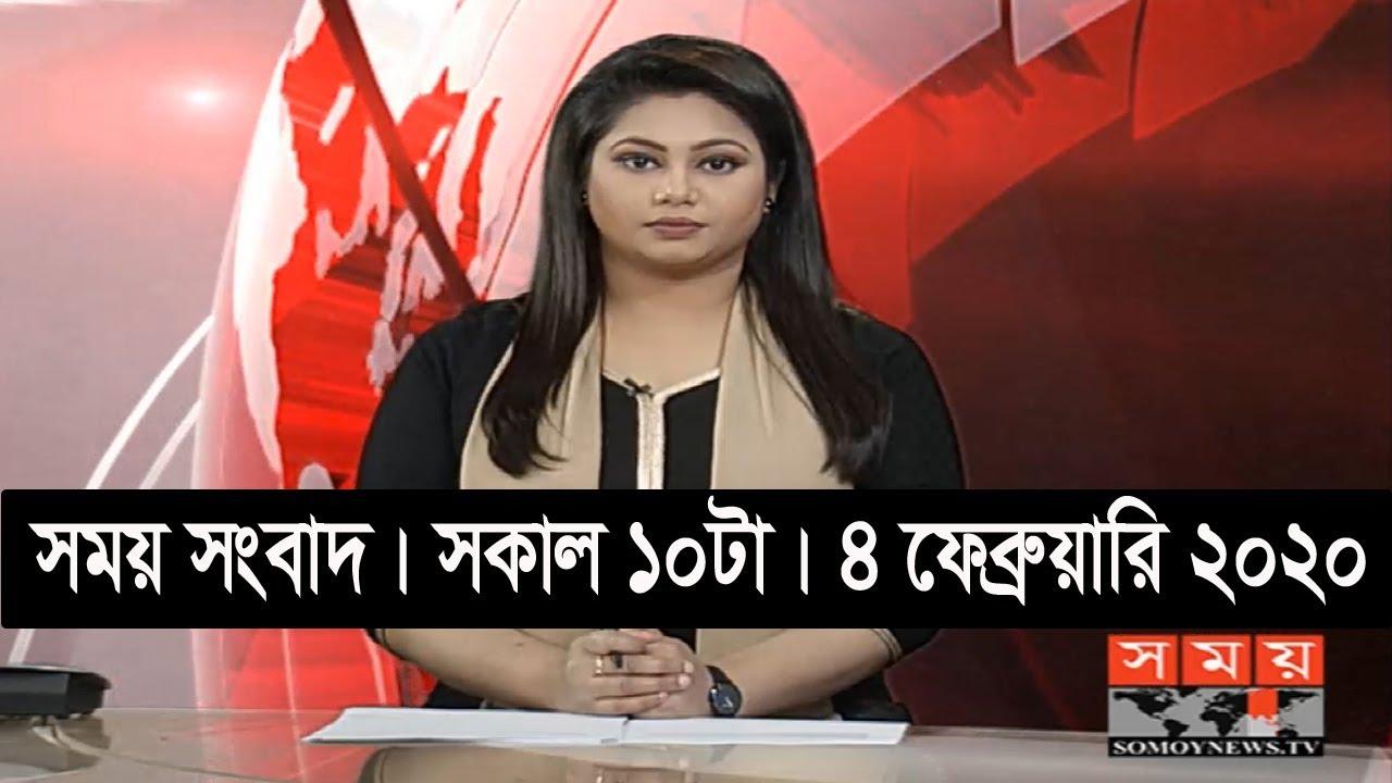 সময় সংবাদ | সকাল ১০টা | ৪ ফেব্রুয়ারি ২০২০ | Somoy tv bulletin 10am | Latest Bangladesh News