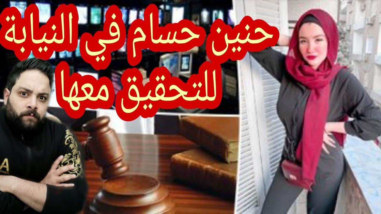القبض علي حنين حسام | وبلاغ للنائب العام ضد سما المصري و مودة الأدهم | كريم علاء