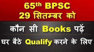 65th BPSC 29 सितम्बर को, कौन सी Books पढ़े घर बैठे Qualify करने के लिए