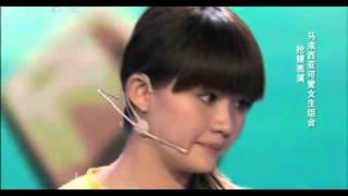 《CCTV1家庭幽默大賽之馬來西亞可愛女生組合-搶鏡表演》完整版