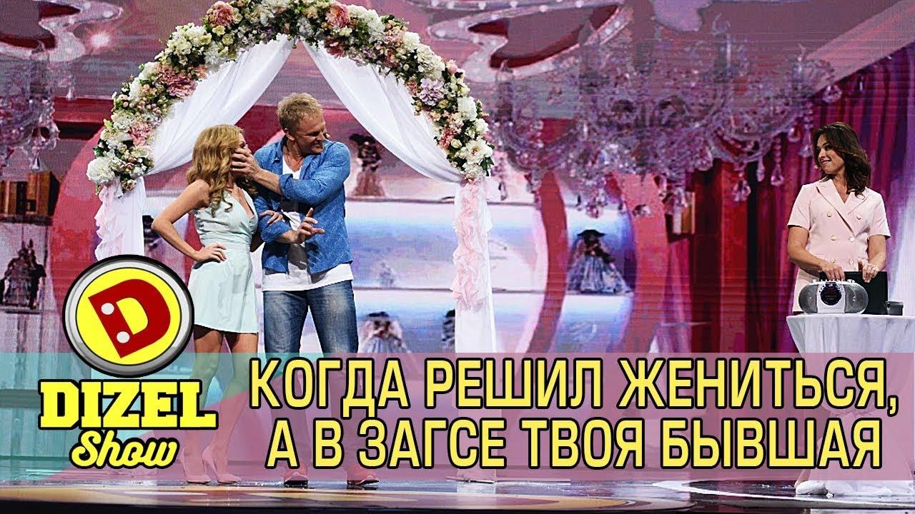 Когда решил жениться, а в ЗАГСе твоя бывшая | Дизель cтудио