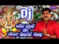 Siddhi vinayak jay ganpati || Ganesh chaturthi hard bas mix 2017