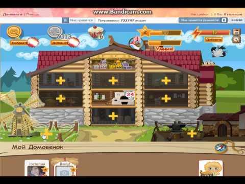 домовята игра скачать на андроид бесплатно - фото 4