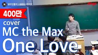 [일소라] 일반인 영어선생님 - One love (MC the Max) cover