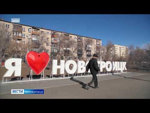 В Новотроицке в