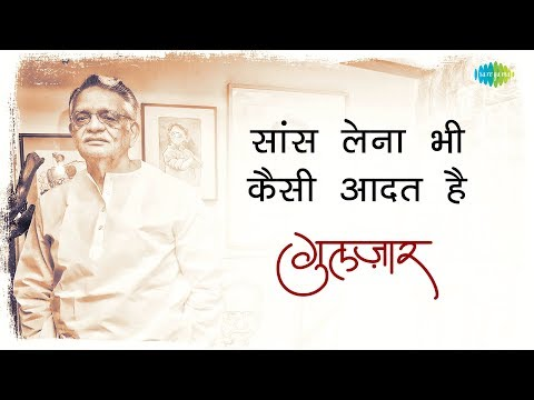 Gulzar's Nazm | Saans Lena Bhi Kaisi Adat Hai | Written & Recited by Gulzar