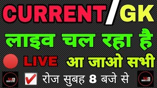 BEST CURRENT AFFAIRS AND GK #LIVE CLASS FOR SSC,RRB NTPC,GROUP D,POLICE EXAMS