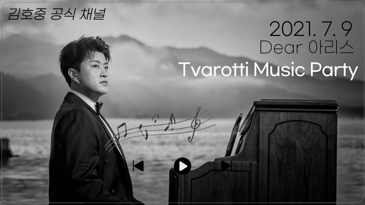 [김호중 공식채널] 2021. 7. 9 Dear 아리스|트로트닷컴