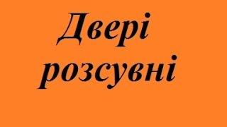 купити Двері розсувні якісні недорогі заказати Одеса(купити Двері розсувні якісні недорогі заказати Одеса 07647., 2015-07-29T12:22:52.000Z)