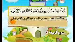 المصحف المعلم الصديق المنشاوي ::: سورة الجمعة