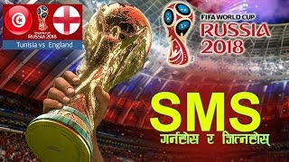 World  Cup Quiz -5 | England vs Tunisia | SMS & Win Many Prizes | 17th June