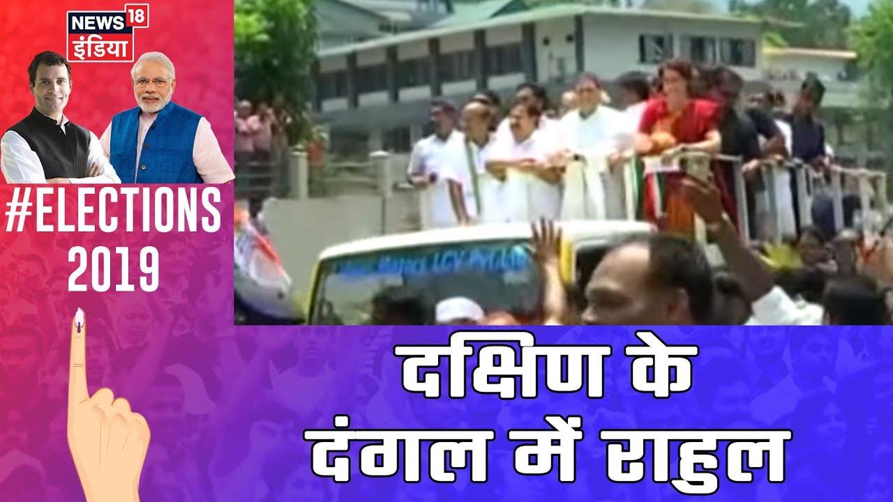 वायनाड सीट से नामांकन भरने के बाद, Rahul-Priyanka ने रोडशो द्वारा दिखाया Congress का शक्ति-प्रदर्शन
