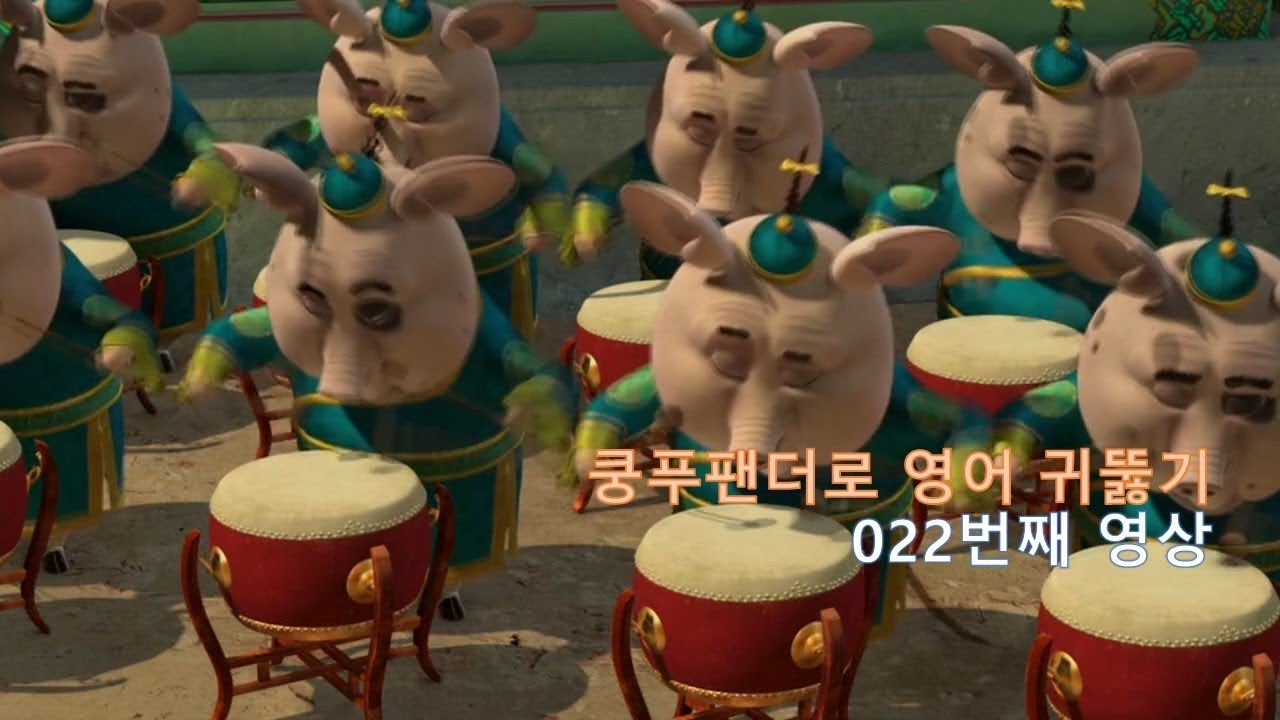 Download Kung Fu Panda 022. 쿵푸팬더로 영어 귀뚫기 영상을 소개할 수 있어서 영광입니다. it is my great honor to present to you