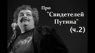 "Про ""Свидетелей Путина"" Виталия Манского (ч.2)"