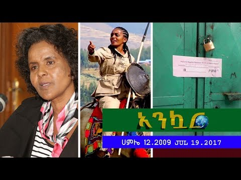 Ethiopia - Ankuar : አንኳር - Ethiopian Daily News Digest | July 19, 2017