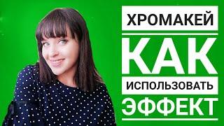Как сделать эффект Хромакей // Советы блогерам // Секреты монтажа