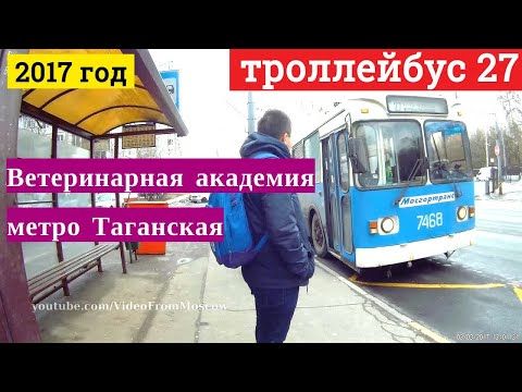 Троллейбус 27 Ветеринарная академия - метро Таганская