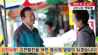 [박보생] 김천시 발전을 위한 봉사의 밀알이 되겠습니다…