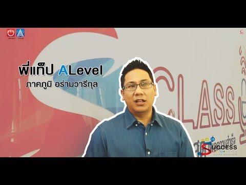 แผนการเรียนพิชิต เตรียมฯ/มหิดลฯ - Success Design Forum ปี3