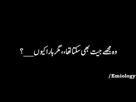 One Liner Urdu Quotes Adhoori Batein YouTube Magnificent One Line Quotes