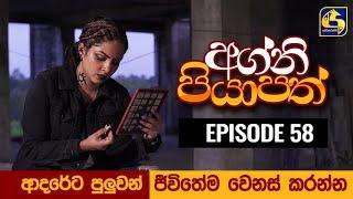Agni Piyapath Episode 58 || අග්නි පියාපත්  ||  28th October 2020 Thumbnail
