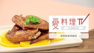 (烤箱食譜) 橙香蜂蜜烤雞翅|烤箱的午茶時光 x 愛料理TV
