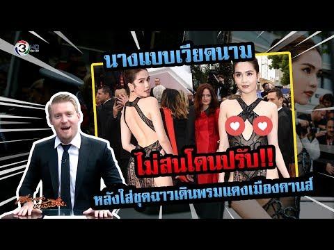 นางแบบเวียดนามไม่สนโดนปรับ หลังใส่ชุดฉาวเดินพรมแดงเมืองคานส์ - วันที่ 12 Jun 2019