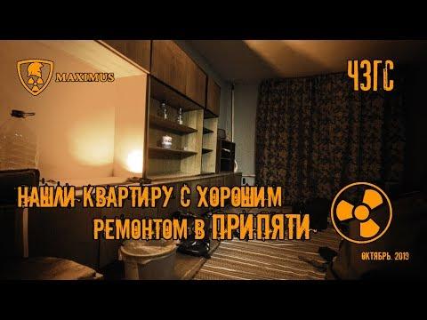 Нашли в Припяти отремонтированную квартиру, которую сделал KREOSAN. 2019