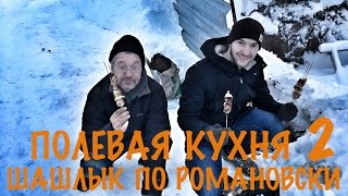 Полевая кухня 2, Фирменный Шашлык Романа!(, 2017-01-25T18:38:01.000Z)