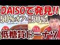 【糖質制限】DAISOの低糖質ドーナツがクオリティ高かった!!