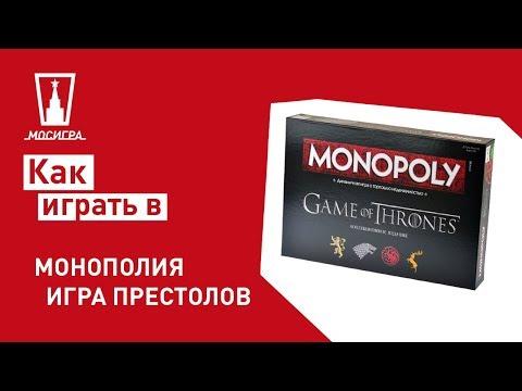 Настольная игра Монополия Игра Престолов: правила