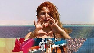 Мужское / Женское - Любовь без границ. Часть 2. Выпуск от 21.09.2018