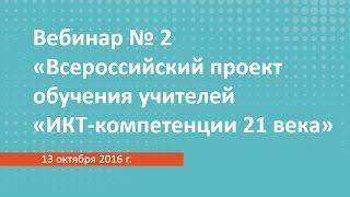 Вебинар № 2 «Всероссийский проект обучения учителей «ИКТ-компетенции 21 века»