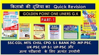 GOLDEN POINT ONE LINERS G.K PART - 1