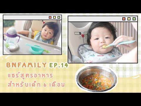 BNfamily || EP.14: แชร์สูตรอาหารลูกวัย 6 เดือน ทำง่าย ลูกชอบ || NinaBeautyWorld