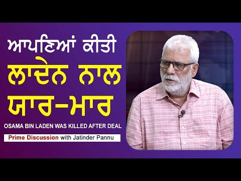 Prime Discussion With Jatinder Pannu#581_Secret Deal Between USA & Pakistan