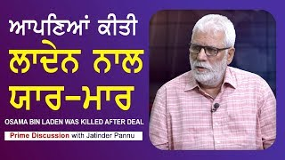 Video Prime Discussion With Jatinder Pannu#581_Secret Deal Between USA & Pakistan download MP3, 3GP, MP4, WEBM, AVI, FLV Mei 2018