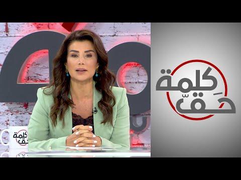كلمة حق - السودان في -سيداو-.. بين مؤيد ومعارض