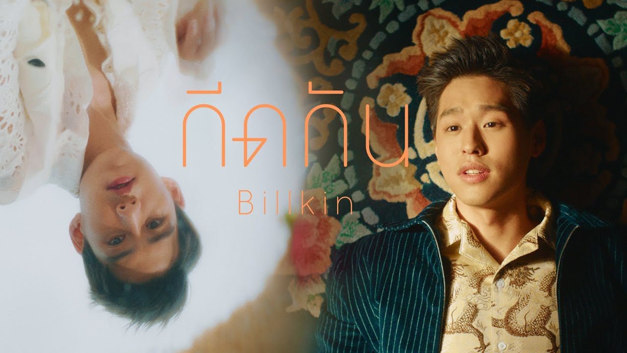 Billkin - กีดกัน (Skyline) OST.แปลรักฉันด้วยใจเธอ [Official MV]