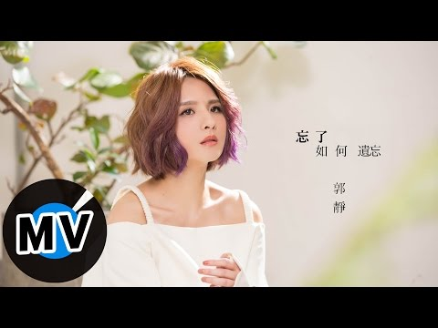 郭靜 Claire Kuo - 忘了如何遺忘 How to forget (官方版MV) - 電視劇《聶小倩》片尾曲