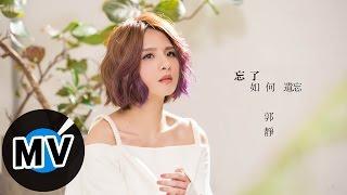 郭靜 Claire Kuo - 忘了如何遺忘 How to forget (官方版MV) - 電視劇《聶小倩》片尾曲 thumbnail