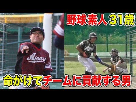 天晴に入団した野球素人31歳…命がけでチームに貢献する男の物語。